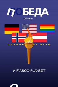 Pobyeda (Victory)